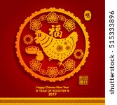 chinese new year 2017 paper... | Shutterstock .eps vector #515333896
