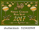 golden rooster on dragon fish... | Shutterstock . vector #515433949