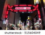 tokyo  japan   december 6  2015 ... | Shutterstock . vector #515604049