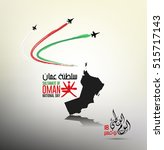 sultanate of oman national day...   Shutterstock .eps vector #515717143