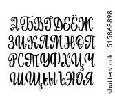 cyrillic alphabet. a set of... | Shutterstock .eps vector #515868898