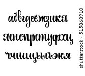 cyrillic alphabet. a set of... | Shutterstock .eps vector #515868910