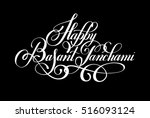 happy basant panchami... | Shutterstock . vector #516093124