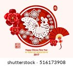 chinese new year 2017 year of... | Shutterstock .eps vector #516173908