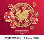 chinese new year 2017 year of... | Shutterstock .eps vector #516174088