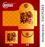 chinese new year money red... | Shutterstock .eps vector #516191863
