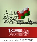 the sultanate of oman happy... | Shutterstock .eps vector #516232183