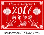 year of rooster chinese new... | Shutterstock . vector #516649798