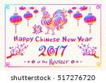 rainbow colors 2017 new year... | Shutterstock . vector #517276720