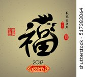 chinese calligraphy translation ... | Shutterstock .eps vector #517383064