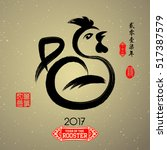 chinese calligraphy translation ... | Shutterstock .eps vector #517387579