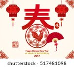 oriental happy chinese new year ... | Shutterstock .eps vector #517481098