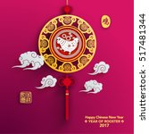 chinese new year 2017 vector... | Shutterstock .eps vector #517481344