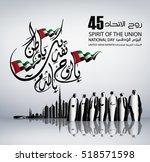 united arab emirates national... | Shutterstock .eps vector #518571598