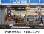 kumamoto japan   september 18th ... | Shutterstock . vector #518638690
