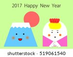 new year's card | Shutterstock . vector #519061540