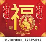 chinese new year 2017 vector... | Shutterstock .eps vector #519593968