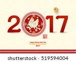 chinese new year 2017 vector... | Shutterstock .eps vector #519594004