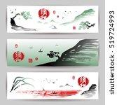 horizontal banners set....   Shutterstock .eps vector #519724993