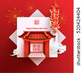 chinese new year temple... | Shutterstock .eps vector #520424404