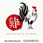 happy chinese new year 2017 ... | Shutterstock .eps vector #520548553