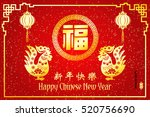 chinese new year year of... | Shutterstock .eps vector #520756690