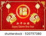 chinese new year year of... | Shutterstock .eps vector #520757380