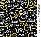 seamless pattern with arabic... | Shutterstock .eps vector #520850908