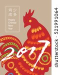 vector 2017 happy new year card ... | Shutterstock .eps vector #521991064