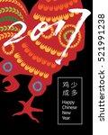 vector 2017 happy new year card ...   Shutterstock .eps vector #521991238