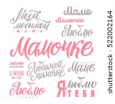 happy mother's day set. russian ... | Shutterstock .eps vector #522002164