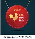 happy new year 2017  the year... | Shutterstock .eps vector #522325060