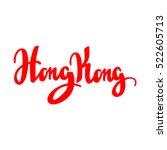hong kong hand drawn lettering. ... | Shutterstock .eps vector #522605713
