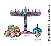 chanukah candle  sevivon ...   Shutterstock .eps vector #523348273