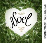christmas tree branches border. ... | Shutterstock .eps vector #523532668