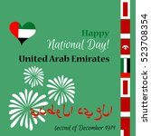 greeting card with the uae... | Shutterstock .eps vector #523708354