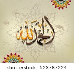 arabic and islamic calligraphy... | Shutterstock .eps vector #523787224