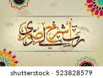 arabic and islamic calligraphy... | Shutterstock .eps vector #523828579