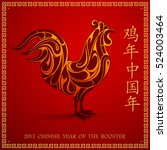 chinese new year 2017 greeting... | Shutterstock .eps vector #524003464