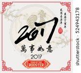 2017 lunar new year greeting... | Shutterstock .eps vector #524943178