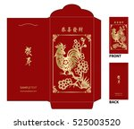 chinese new year money red... | Shutterstock .eps vector #525003520