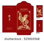 chinese new year money red... | Shutterstock .eps vector #525003568