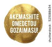 akemashite omedetou gozaimasu... | Shutterstock .eps vector #525088654