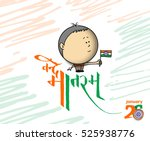 indian republic day concept... | Shutterstock .eps vector #525938776