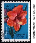 ussr   circa 1971  postage... | Shutterstock . vector #526123600