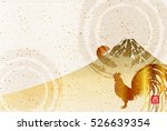 rooster chicken new year's card ... | Shutterstock .eps vector #526639354