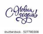 lettering with phrase in... | Shutterstock .eps vector #527780308