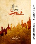 birthday of the prophet... | Shutterstock .eps vector #528547174
