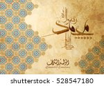 birthday of the prophet... | Shutterstock .eps vector #528547180