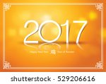 chinese new year 2017 greeting... | Shutterstock .eps vector #529206616